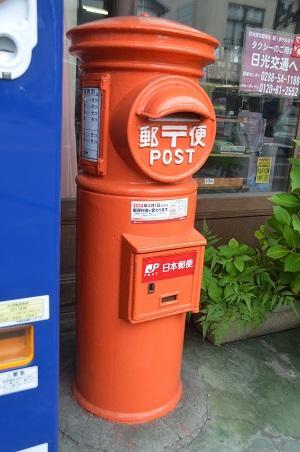 20140823日光丸ポスト②20