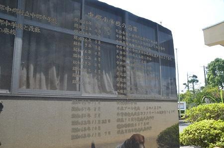 20140909中郷小学校09