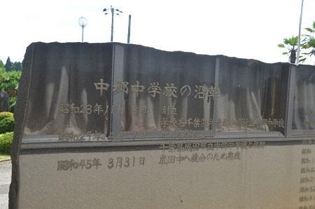 20140909中郷小学校08