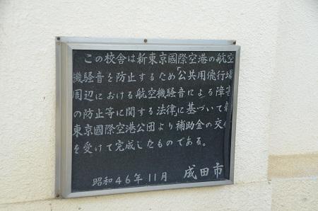 20140909中郷小学校23