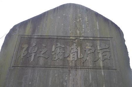 20140910 岩戸城址17