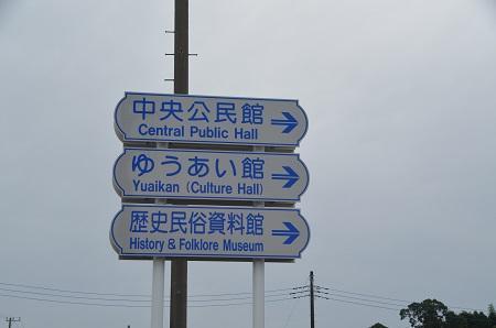 20140920土睦小学校上之郷分校03