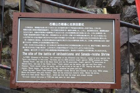 20140925石橋山合戦場02