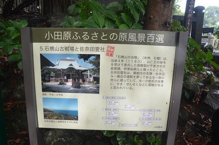 20140925石橋山合戦場12