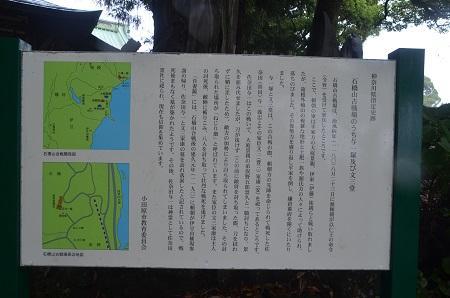 20140925石橋山合戦場13