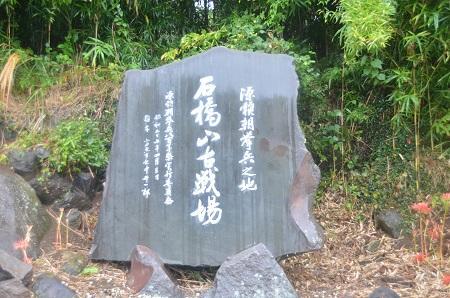 20140925石橋山合戦場25