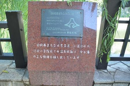 20140925松川13
