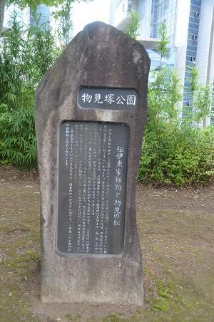 20140926伊東氏居館跡07