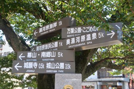 20140926土肥氏居館跡09