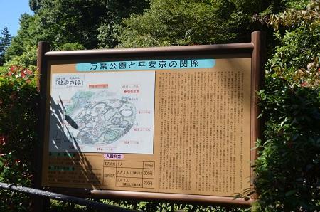 20140926万葉公園05