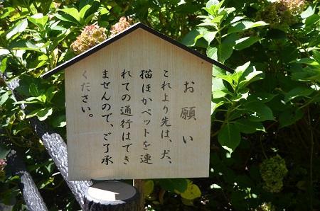 20140926万葉公園08
