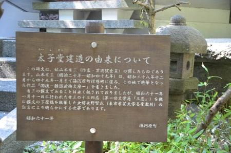 20140926万葉公園23