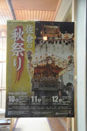 20141010佐倉秋祭り14