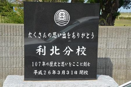 20141011利北分校22