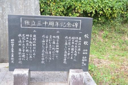0141014高萩小学校14