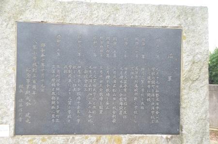 20141014旧・久我小学校跡07