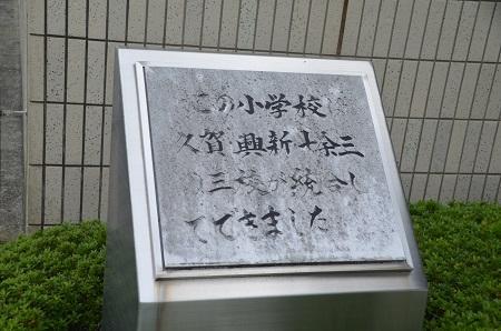 20141014旧・久我小学校跡20
