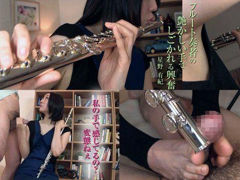 フルート奏者の艶かしい手でしごかれる興奮  星野 有紀