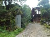 和田の登山口