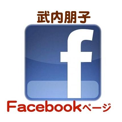 武内朋子Facebook