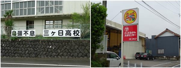 姫街道2-3