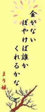 2010.11.30川柳4