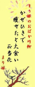 2011.1.30川柳3