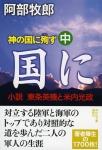 神の国に殉ず(中)