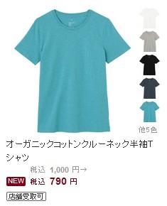 MUJI・Tシャツ