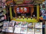 3DSテレビ