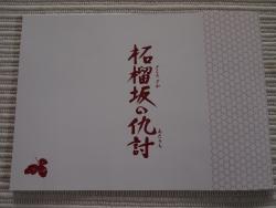 2014年9月23日ざくろ坂のあだ討ち1