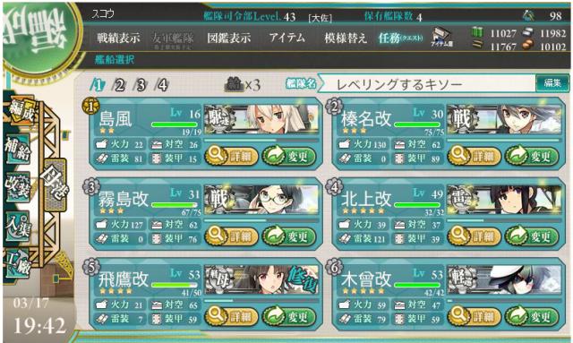 艦これ レベリングするキソー3