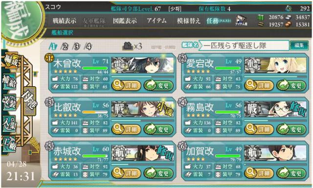 艦これ 一匹残らず駆逐し隊 2