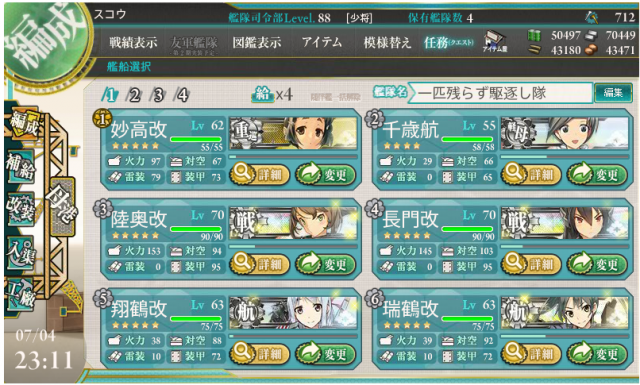 第1演習艦隊