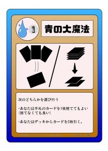 マジカルマテリアル web用4