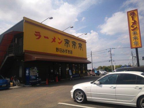 来来亭02