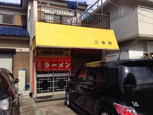 江春楼10-12-01