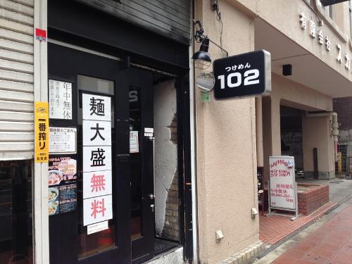 川口-102