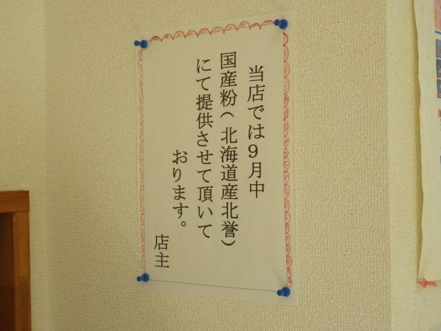 2014_09_13_misatoudon01