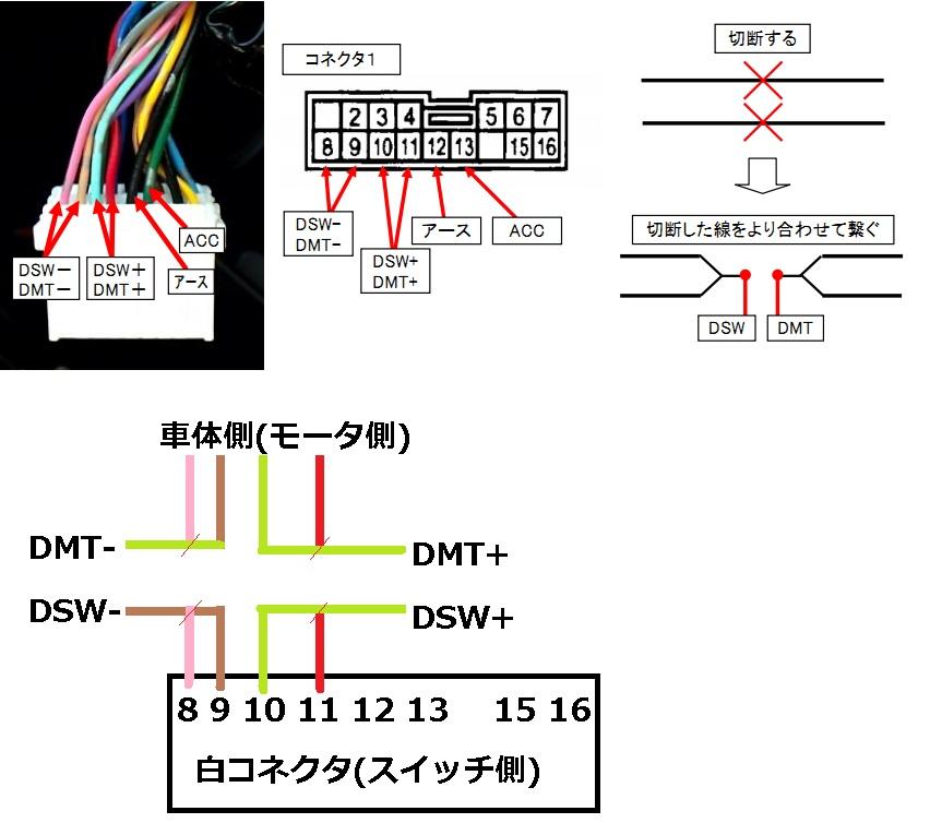ドアミラー自動格納装置TYPE-E配線図