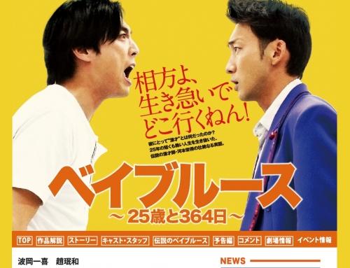 映画「ベイブルース ~25歳と364日~」公式サイト