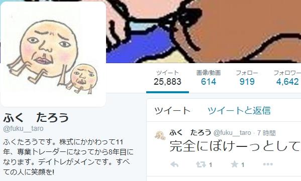 ふくたろうさんのツイッター