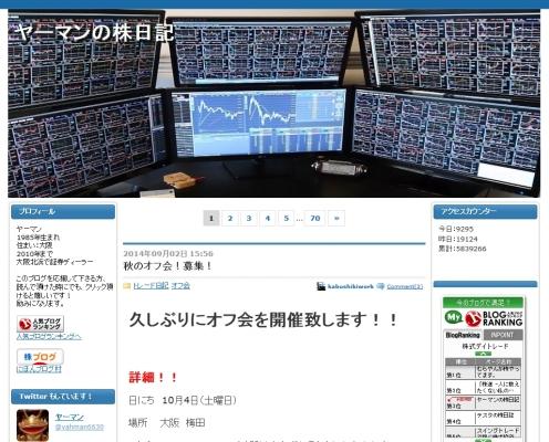 ヤーマンの株日記!10月4日(土)株のオフ会!!