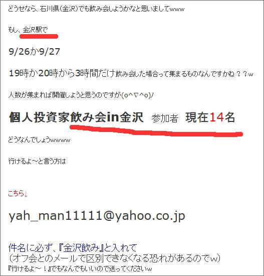 ヤーマン主催!石川県金沢市地方飲み会☆