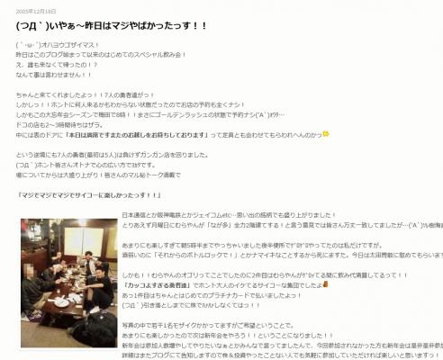 2005年12月18日のむらやんブログ