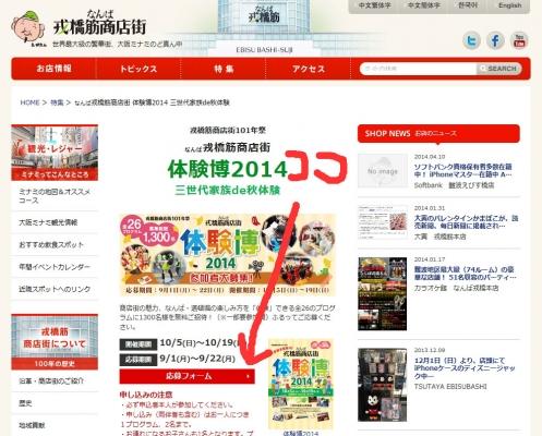 戎橋筋商店街さんのホームページの応募フォーム