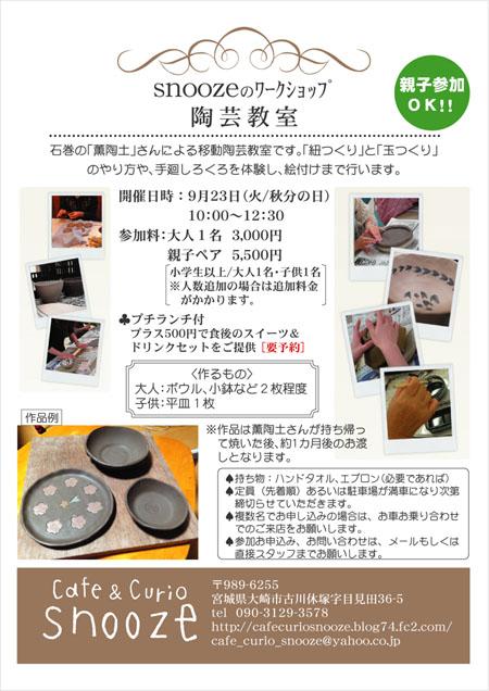 陶芸教室201409