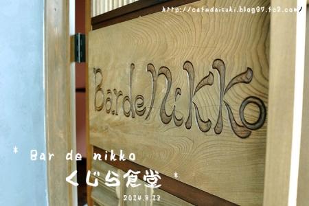 Bar de nikko くじら食堂◇エントランス
