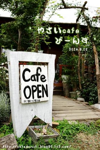 やさいcafe びーんず◇店外