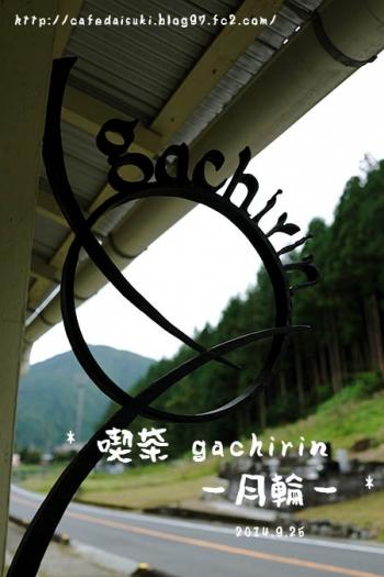 喫茶 gachirin -月輪-◇店外